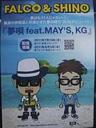 夢唄 feat.MAY'S KG/FALCO&SHINO