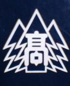 青森戸山高校