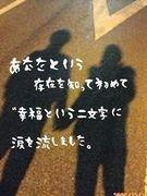 恋愛・失恋 相談・悩み聞くよ★