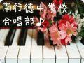 南行徳中学校 合唱部♪