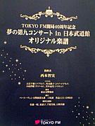 TOKYO FM 夢の第九コンサート