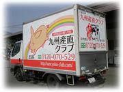 九州産直クラブ
