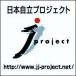 日本自立プロジェクトJJ project