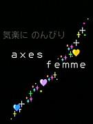 気楽にのんびりaxes femme★