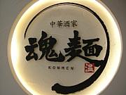☆★中華酒家魂麺★☆ダーツ部