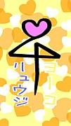 【特命戦隊】青と黄を応援し隊!