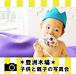 豊洲木場*子供と親子のお写真会