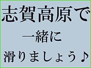 志賀高原で一緒に滑りましょう♪