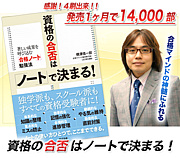 行政書士試験合格マインド養成塾