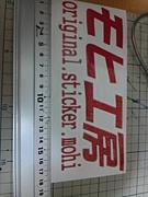 モヒ工房original.sticker.mohi