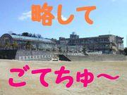 宝塚市立御殿山中学校