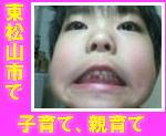 東松山市で子育て、親育て
