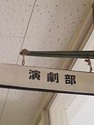 柏日体高校 演劇部