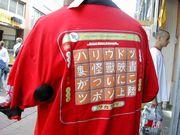 海外で見かけた変な日本語、漢字