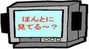 テレビつけるだけ