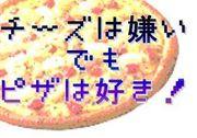 チーズが嫌いでもピザはOKな人