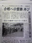 岐大コーラスクラブOB合唱団