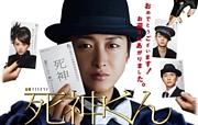 金曜ナイトドラマ『死神くん』