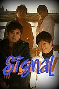 Signalの軌跡