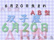 6月20日:AB型