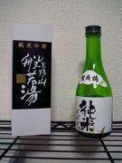 塚口日本酒同盟