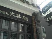 香湯処GRANDTASSE-ぐらんたす-