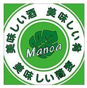 西五反田HULA呑みManoaマノア