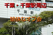 千葉・千葉駅周辺愉快なオフ会♪