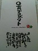 ○育プロジェクト