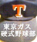 東京ガス硬式野球部