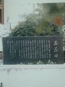 寝屋川市立友呂岐中学校