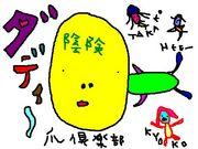 爪倶楽部(仮)