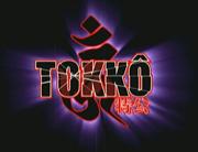 TOKKO〜特公〜