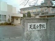 大牟田市立天道小学校