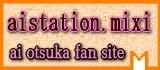 愛Station.mixi (大塚愛)