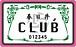春日井CLUB