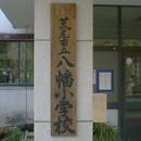 荒尾市立八幡小学校^^