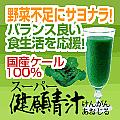 青汁ダイエット法