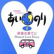 あいのり☆ 〜LOVE&PEACE♪〜