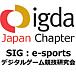 IGDA日本 SIG:e-sports