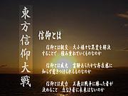 東方信仰大戦