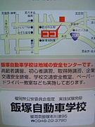 飯塚(筑豊)自動車学校