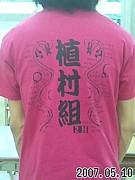 東葛09卒業旧2H!