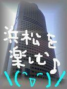 浜松を楽しむ♪<浜松市>