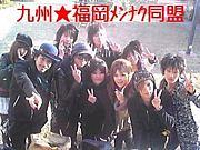 北九★福岡メンナク同盟