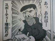 スポーティー増田