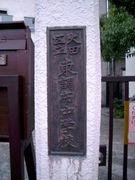 大田区立東調布中学校