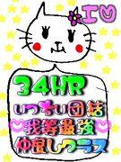 磐南07卒 34HR★市川組