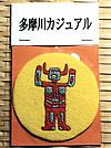 多摩川カジュアル