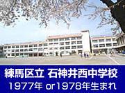石神井西中学校【S52orS53】